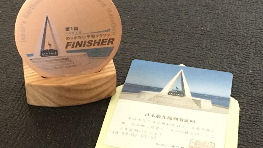 第1回日本最北端わっかない平和マラソン 参加記録