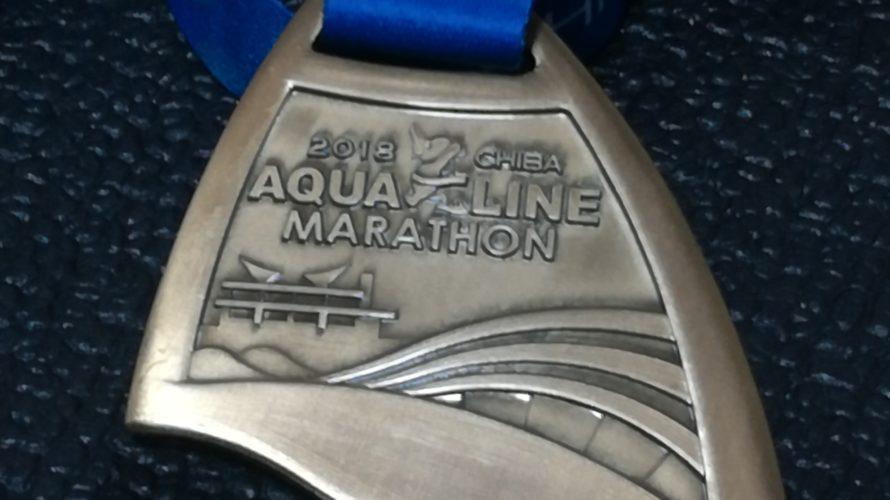 アクアラインマラソン2018 参加記録
