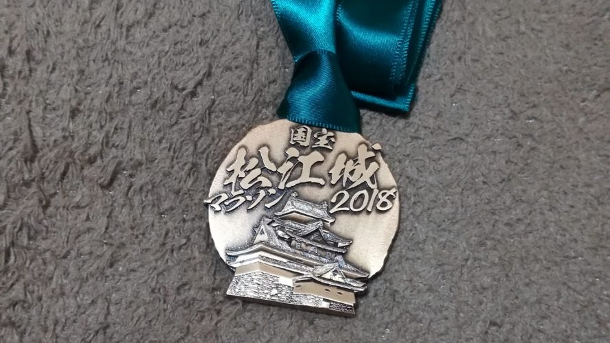 国宝松江城マラソン 参加記録