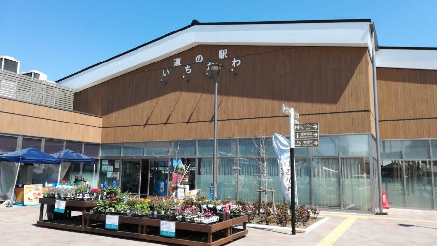 【道の駅】いちかわ(千葉県)