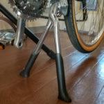 【自転車装備】ランドナーにセンタースタンドを装備する