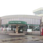 【道の駅】つど~る・プラザ・さわら(北海道/道南)
