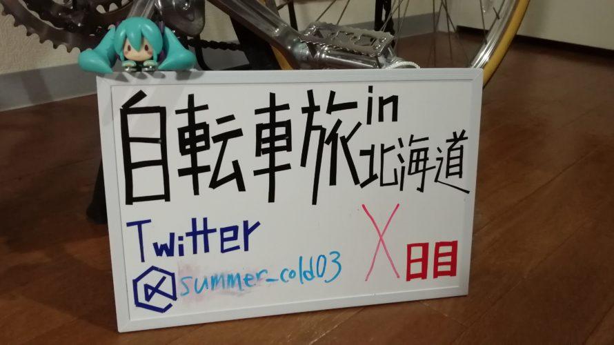 【予告】【自転車北海道旅】夏風邪サバイヴ2019
