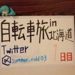 【自転車北海道旅】夏風邪サバイヴ2019 1日目(新函館北斗-函館市街)