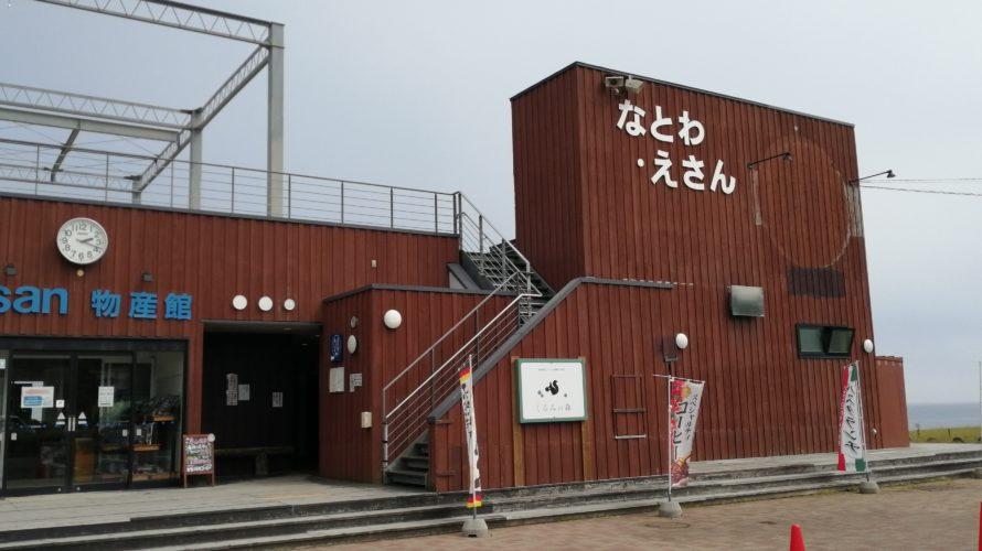 【道の駅】なとわ・えさん(北海道/道南)