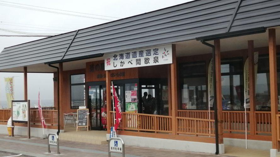 【道の駅】しかべ間歇泉公園(北海道/道南)