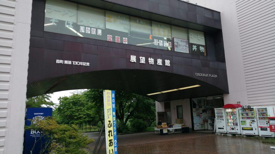 【道の駅】YOU・遊・もり(北海道/道南)