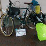 【自転車北海道旅】夏風邪サバイヴ2019 5日目(森町-大沼)