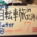 【自転車北海道旅】夏風邪サバイヴ2019_7日目(函館市街)