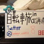 【自転車北海道旅】夏風邪サバイヴ2019_8日目(函館市街)
