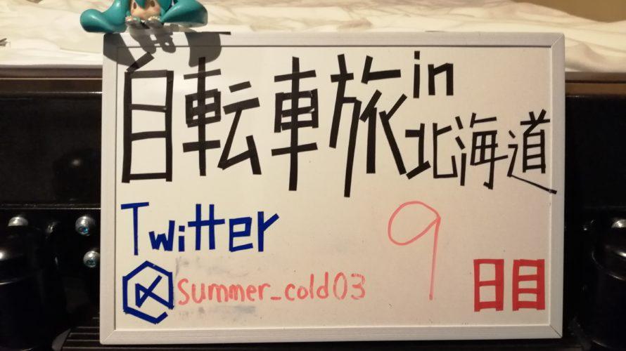 【自転車北海道旅】夏風邪サバイヴ2019_9日目(函館市街)