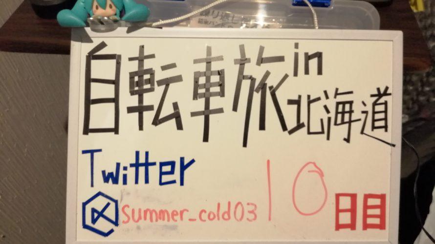 【自転車北海道旅】夏風邪サバイヴ2019_10日目(函館市街)