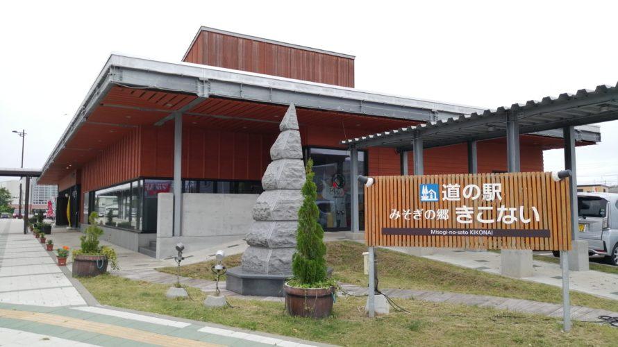 【道の駅】みそぎの郷 きこない(北海道/道南)