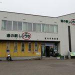 【道の駅】しりうち(北海道/道南)