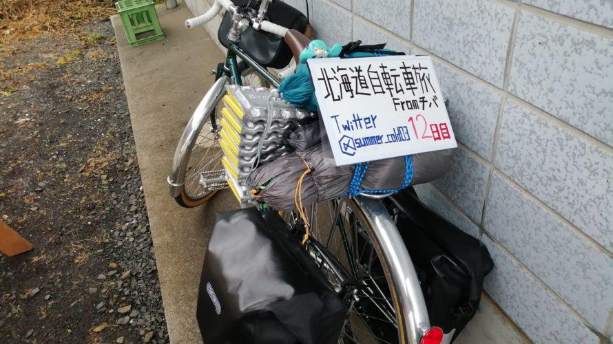 【自転車北海道旅】夏風邪サバイヴ2019_12日目(福島-上ノ国)