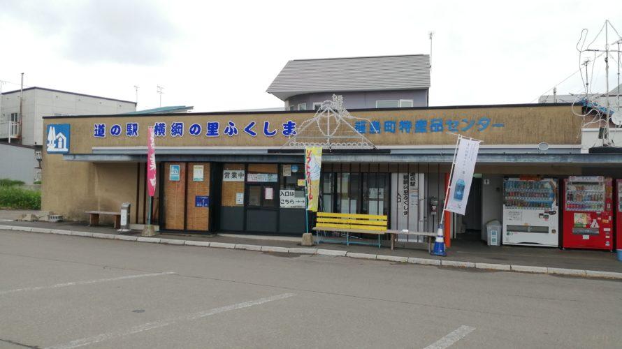【道の駅】横綱の里ふくしま(北海道/道南)