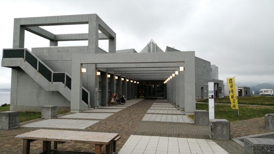 【道の駅】上ノ国もんじゅ(北海道/道南)