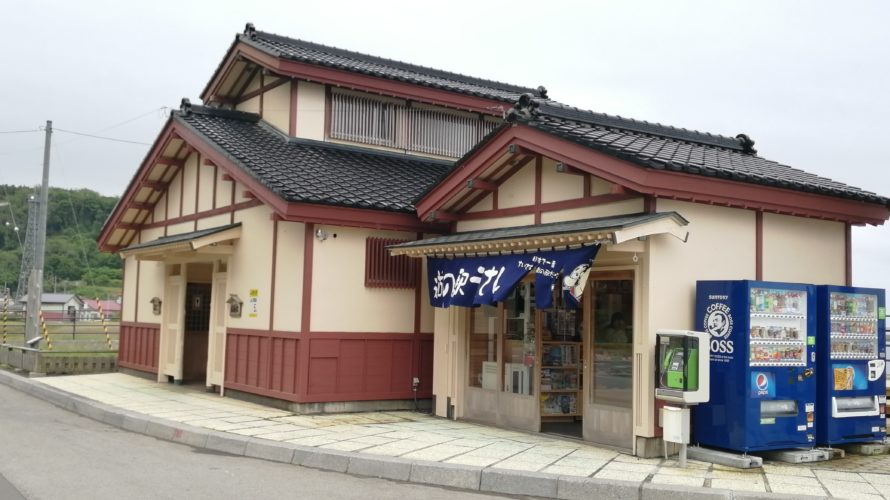 【道の駅】江差(北海道/道南)