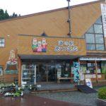 【道の駅】あっさぶ(北海道/道南)