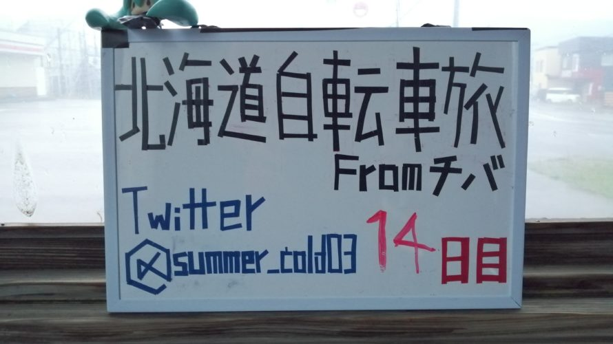 【自転車北海道旅】夏風邪サバイヴ2019_14日目(乙部-せたな)