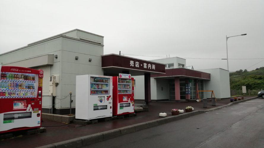【道の駅】ルート229元和台(北海道/道南)