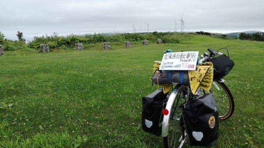 【自転車北海道旅】夏風邪サバイヴ2019_15日目(せたな-黒松内)