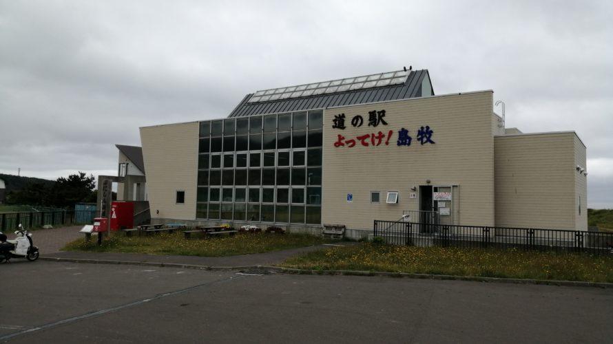 【道の駅】よってけ!島牧(北海道/道央)