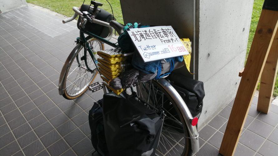 【自転車北海道旅】夏風邪サバイヴ2019_16日目(黒松内-神恵内)