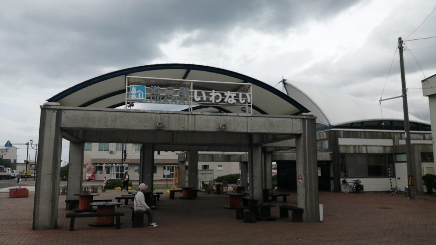 【道の駅】いわない(北海道/道央)