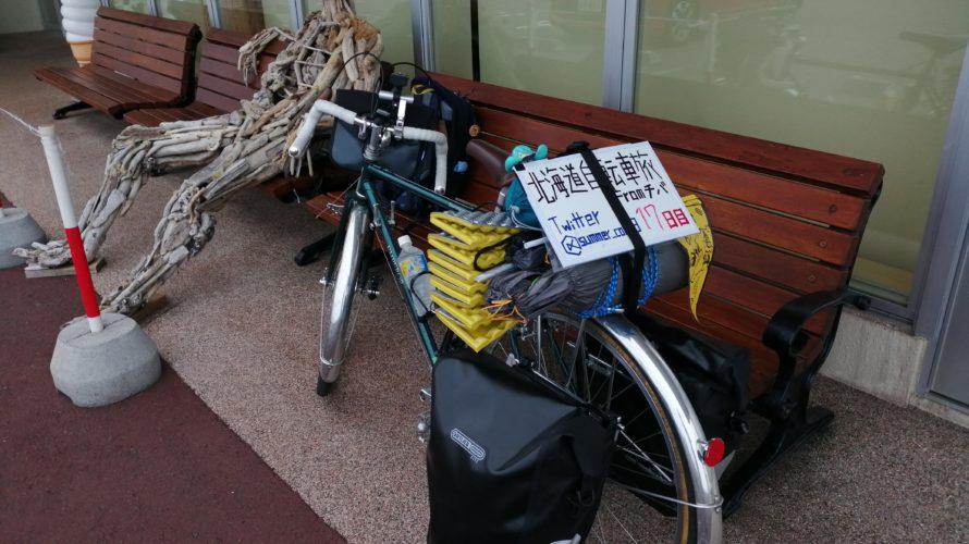 【自転車北海道旅】夏風邪サバイヴ2019_17日目(神恵内-余市)