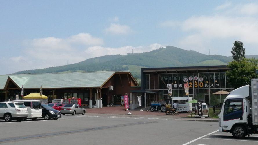 【道の駅】230ルスツ(北海道/道央)