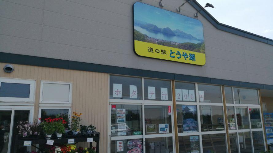 【道の駅】とうや湖(北海道/道央)