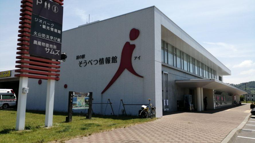 【道の駅】そうべつ情報館i(北海道/道央)