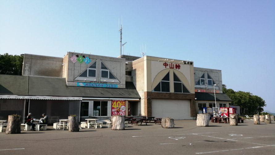 【道の駅】望羊中山(北海道/道央)