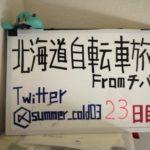【自転車北海道旅】夏風邪サバイヴ2019_23日目(札幌市街)