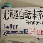【自転車北海道旅】夏風邪サバイヴ2019_24日目(札幌市街)