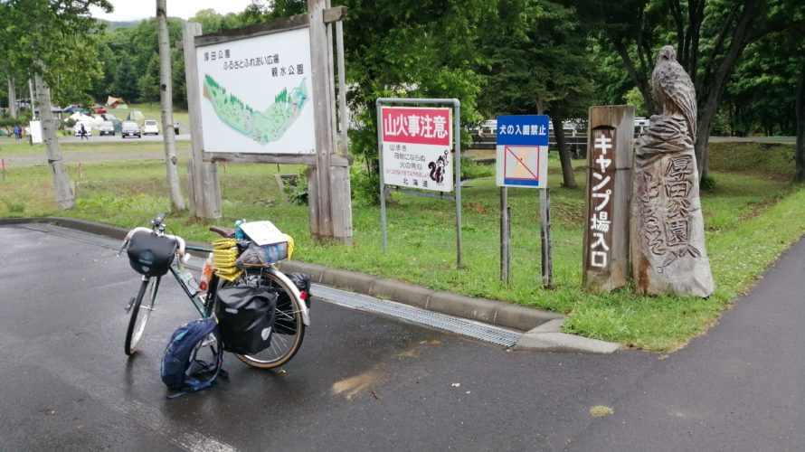 【自転車北海道旅】夏風邪サバイヴ2019_26日目(厚田-北村)