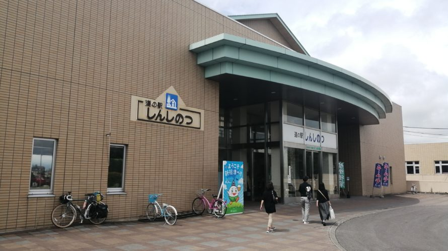 【道の駅】しんしのつ(北海道/道央)