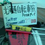 【自転車北海道旅】夏風邪サバイヴ2019_27日目(北村-芦別)