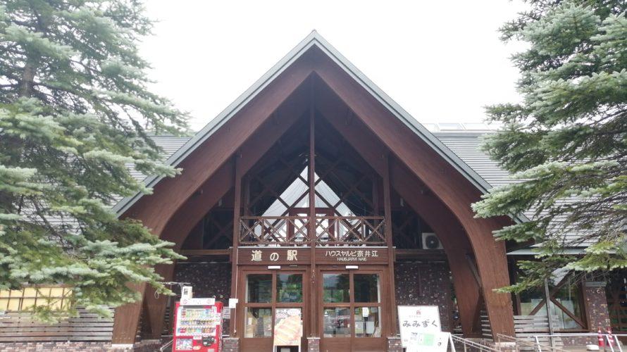【道の駅】ハウスヤルビ奈井江(北海道/道央)