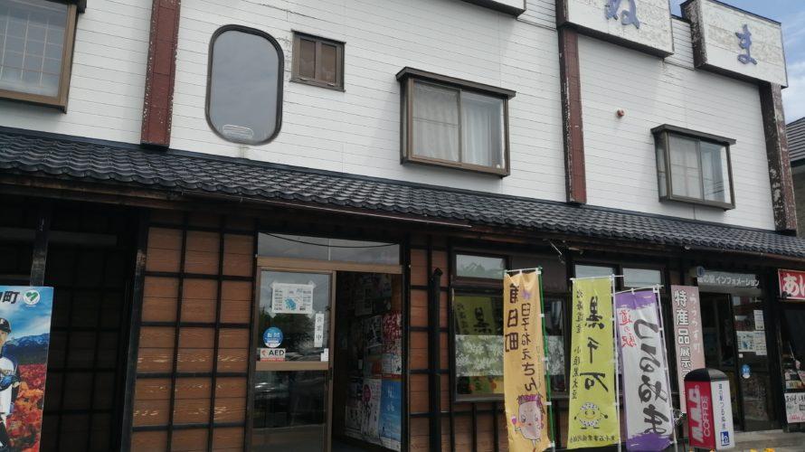 【道の駅】つるぬま(北海道/道央)