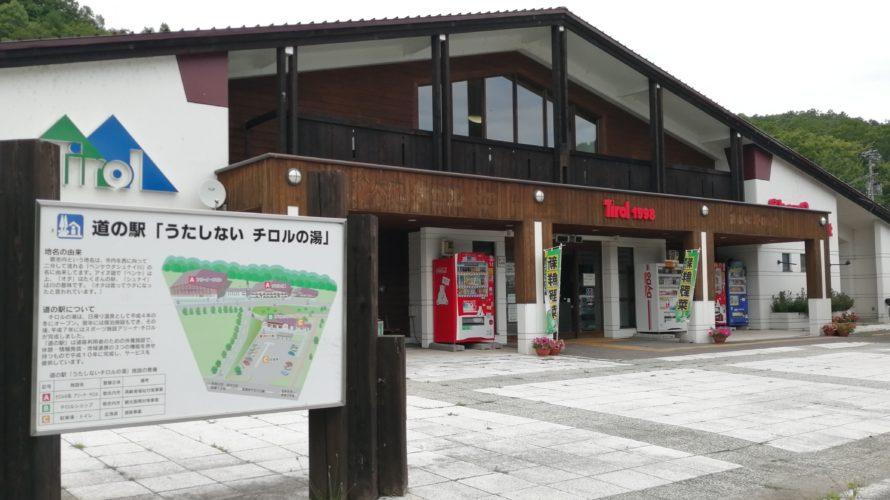 【道の駅】うたしないチロルの湯(北海道/道央)