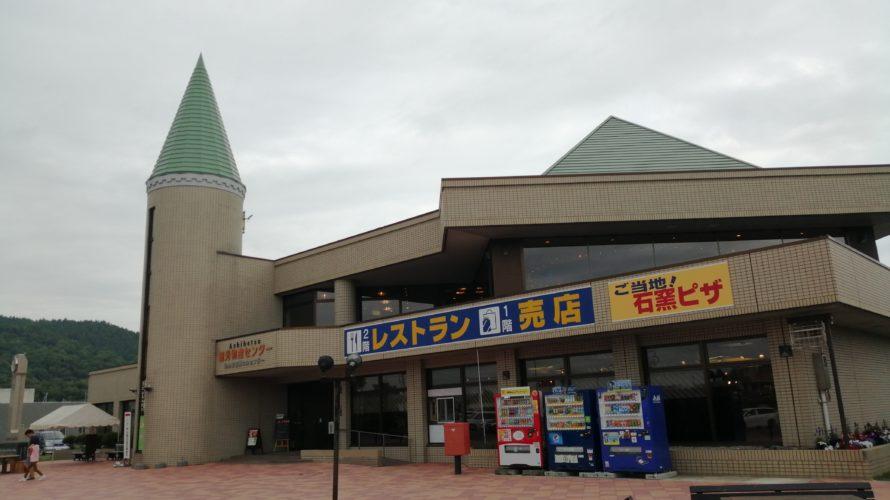 【道の駅】スタープラザ芦別(北海道/道央)