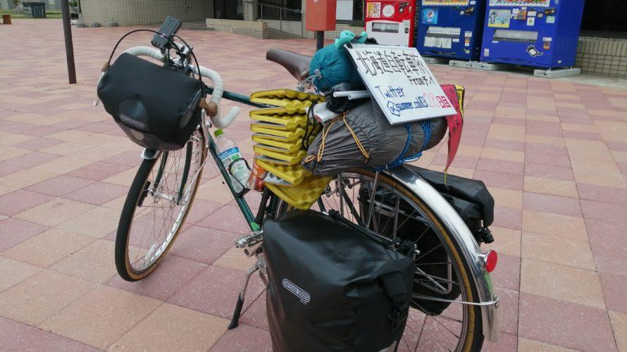 【自転車北海道旅】夏風邪サバイヴ2019_28日目(芦別-滝川)