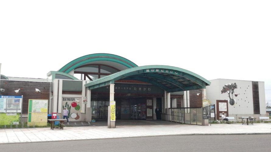 【道の駅】たきかわ(北海道/道央)