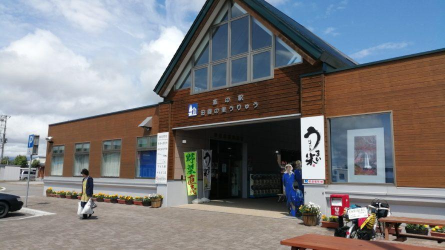 【道の駅】田園の里うりゅう(北海道/道央)