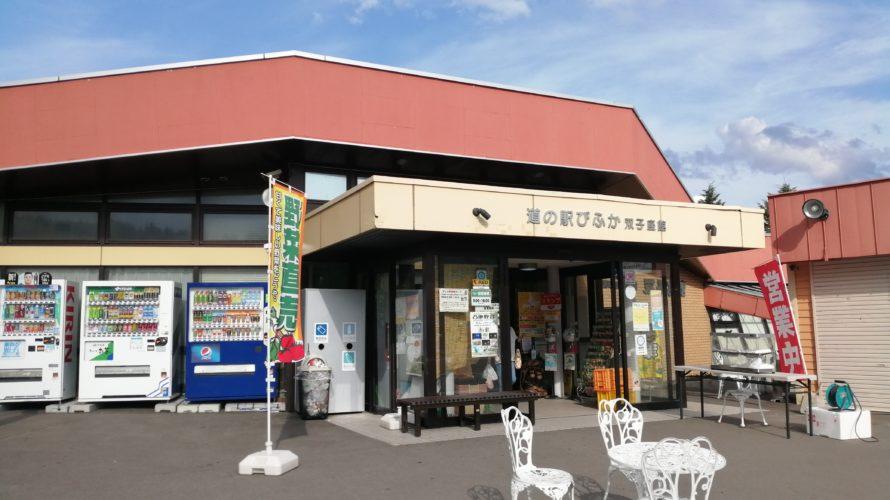 【道の駅】びふか(北海道/道北)