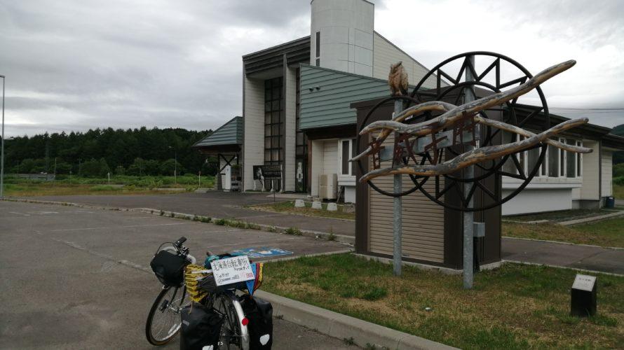 【道の駅】おといねっぷ(北海道/道北)