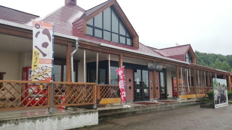 【道の駅】絵本の里けんぶち(北海道/道北)