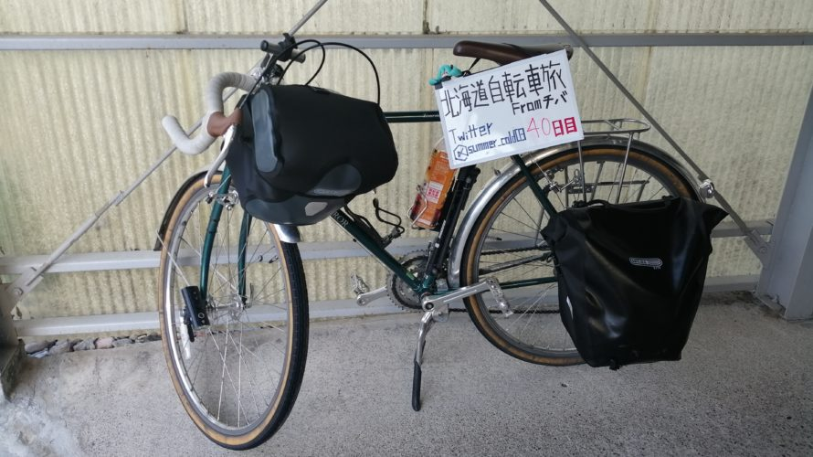 【自転車北海道旅】夏風邪サバイヴ2019_40日目(旭川-北竜)